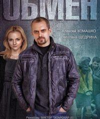 обмен 2014 мини сериал